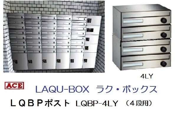 杉田エース マンション・集合住宅用郵便受【LAQU-BOXラク・ボックス】ポスト LQBP-4LY リフォームポスト