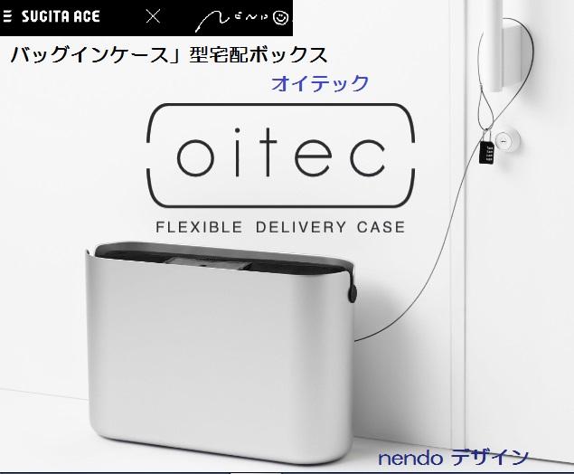 杉田エース nendoデザイン 宅配ボックス オイテックoitec 個人用 デリバリーボックス