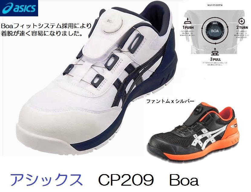 アシックス 安全靴ウィンジョブ CP209Boa ボアシステム CERUMO採用モデル