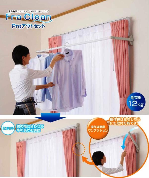 室内物干 フレクリーンPROアウトセット【代引不可】