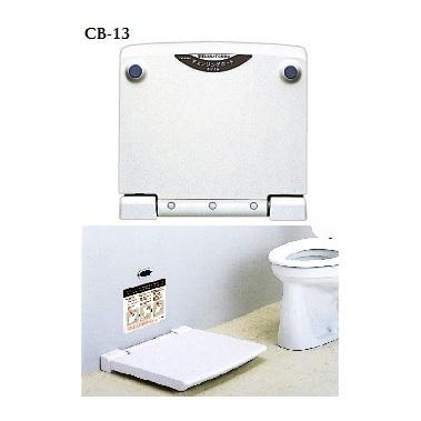 コンビウィズ チェンジングボードCB-13 トイレ着替台(代引き不可)
