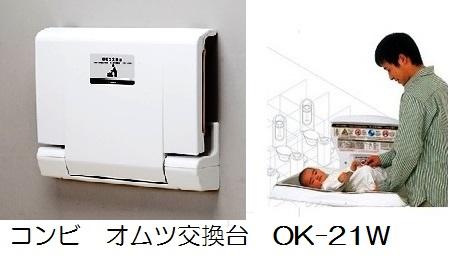 横型おむつ交換台OK21W(き)
