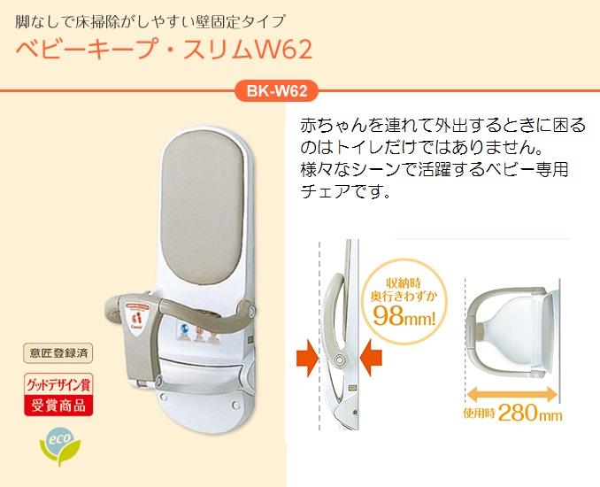 Combi ベビーキープ・スリムW62 ベビーチェアー トイレ(代引き不可)[送料無料]