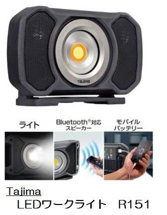 タジマ LEDワークライト R151 ライト+Bluetooth対応スピーカー+モバイルUSB充電
