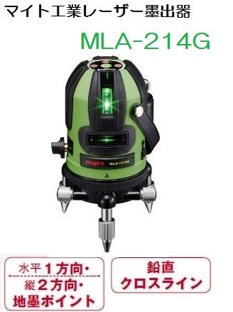 マイト工業 レーザー墨出し器 グリーンレーザー MLA-214G 受光器付