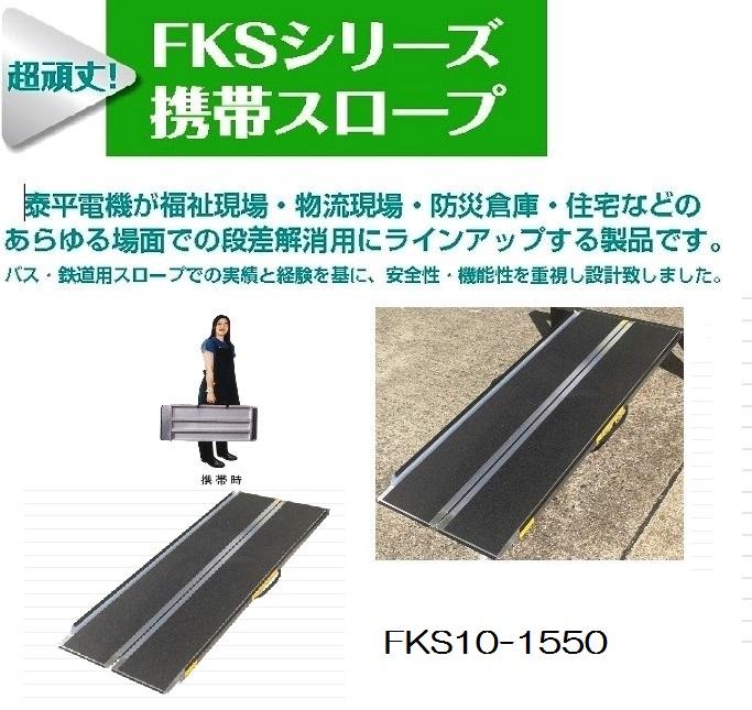 段差解消スロープ 携帯スロープFKS10-1550A 【物流・福祉・防災倉庫スロープ】 【送料無料】