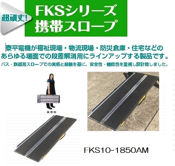 段差解消スロープ 携帯スロープFKS10-1850AM 【物流・福祉・防災倉庫スロープ】 【送料無料】