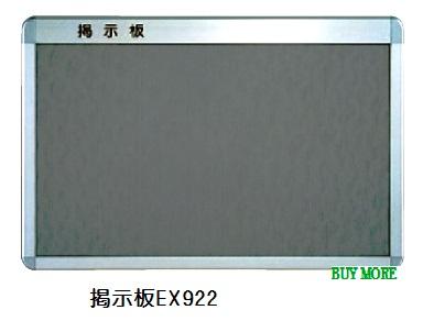 アルミ掲示板EX922A 9012A 900x1200 機構(公団)住宅AE-812該当品 杉田エース 【代引不対応】