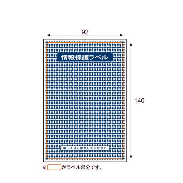 ヒサゴ JLB001 簡易情報保護ラベル 貼直可 はがき/1面 500シート