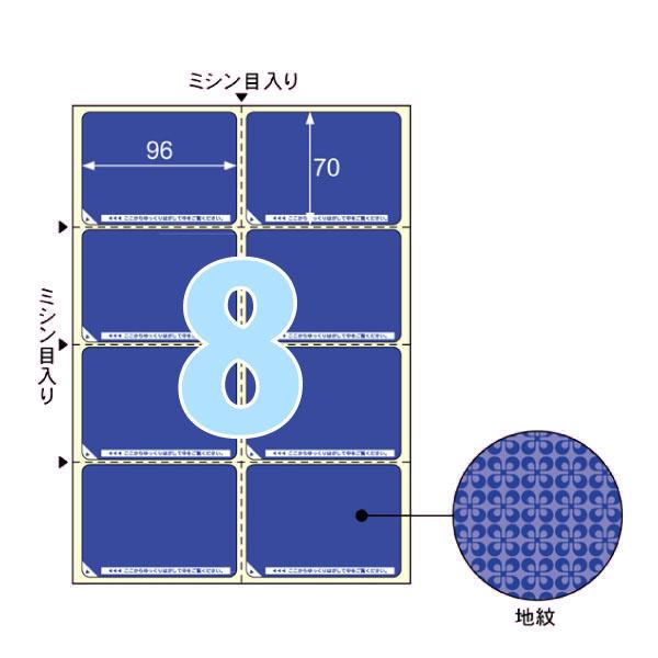 ヒサゴ LB2403 目隠しラベル A4/8面 地紋 500シート