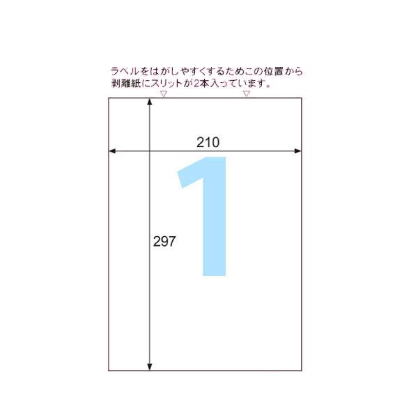 ヒサゴ SB862 ラベルシール A4/1面 1000シート