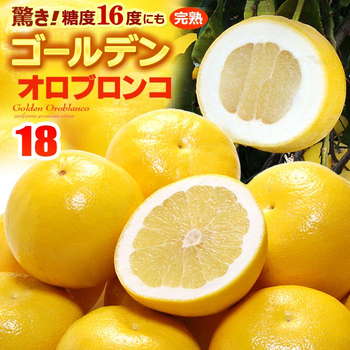 ゴールデンオロブロンコ(16-20玉/約6kg)カリフォルニア産 グレープフルーツ 高糖度 甘い 食品 フルーツ 果物 グレープフルーツ 送料無料