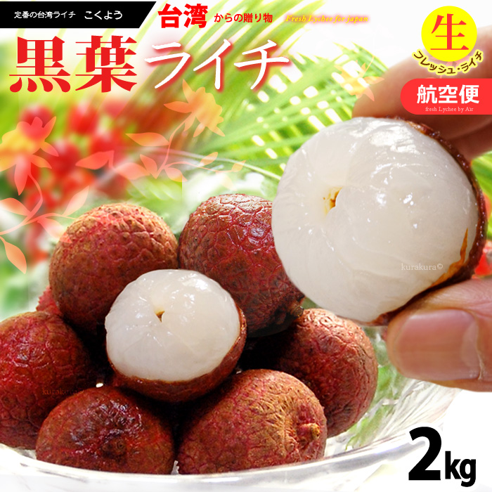 Fresh Taiwanese lychee black leaf (approximately 2 kg) airmail (air  service)-limited rare straight lychee food fruit fruit lychee from Taiwan