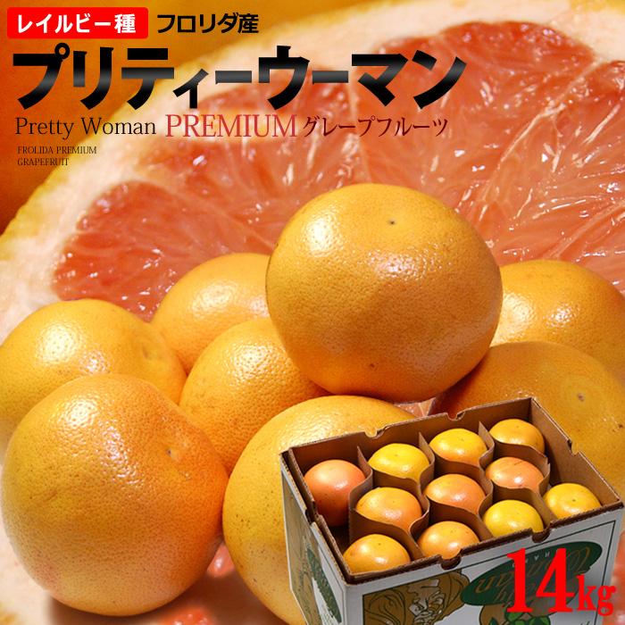 グレープフルーツ プリティーウーマン(32-36玉/約14kg)アメリカ産 中玉 ピンク ルビー 赤肉 レイルビー種 フロリダ 高糖度 甘い 食品 フルーツ 果物 グレープフルーツ 送料無料