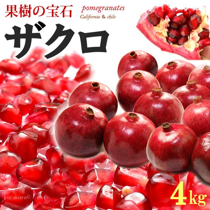 ザクロ(8-12玉/4kg前後)チリ産 ざくろ 柘榴 石榴 青果 食品 フルーツ 果物 ザクロ 送料無料
