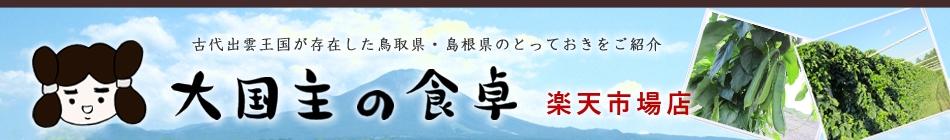 大国主の食卓 楽天市場店:古代出雲王国が存在した鳥取県・島根県のとっておきをご紹介いたします。