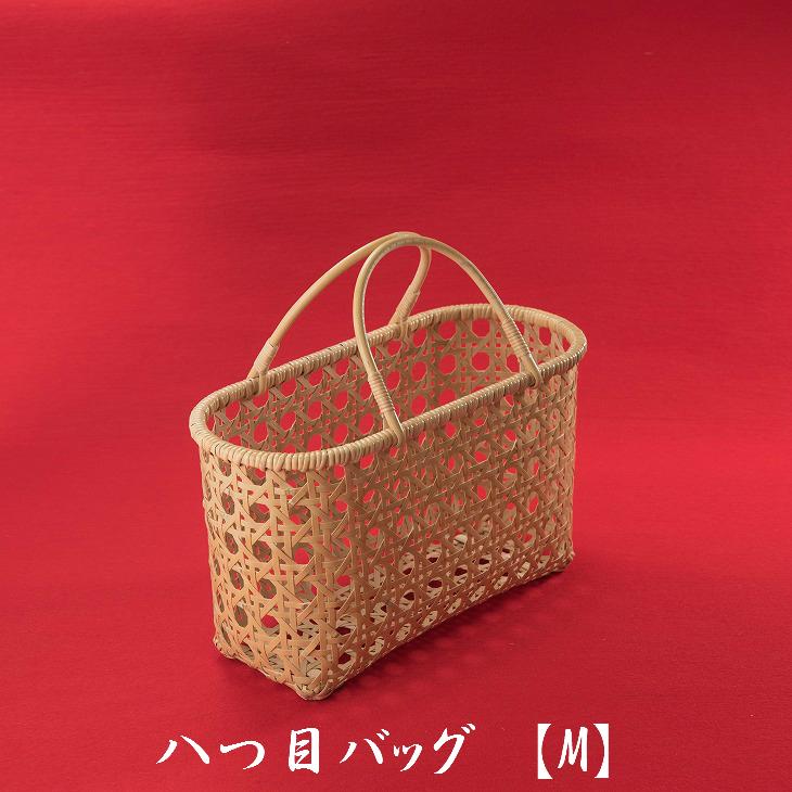 <八ツ目バッグ( M)> かごバッグ、竹バッグ、かばん、竹かご、白竹、インテリア、プレゼント、マガジンラックにも、日本製