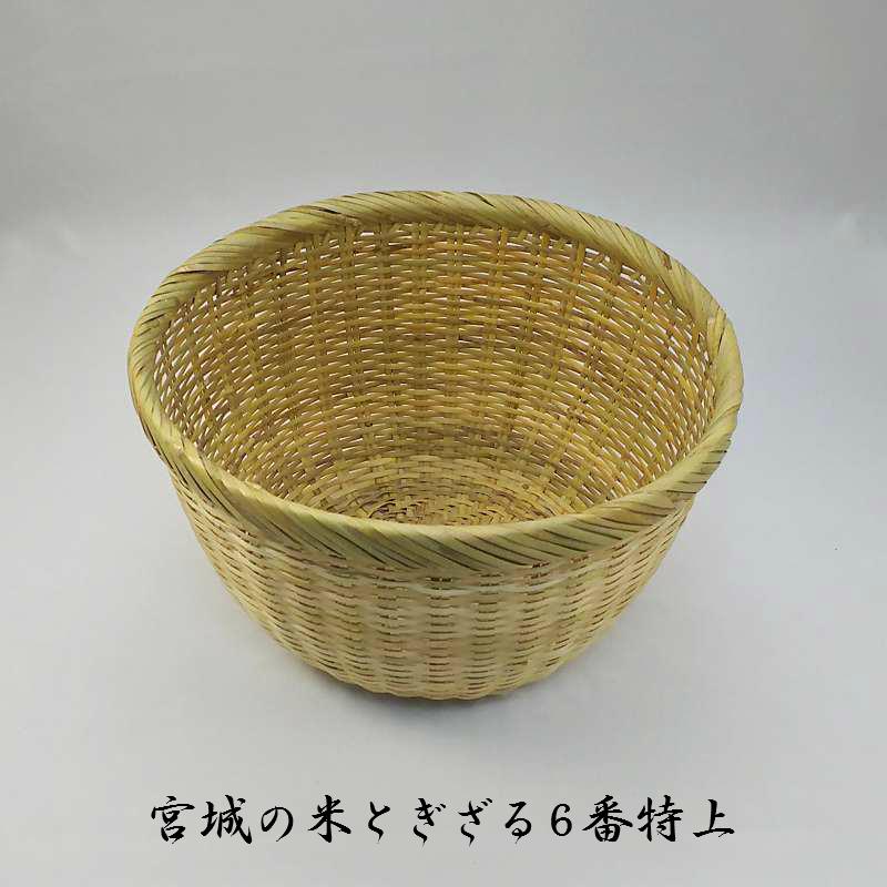 < 宮城の米とぎざる6番特上> 米とぎ笊 篠竹細工 竹製品 丸竹ざる おいしいご飯 調理道具 水切りざるに!日本製