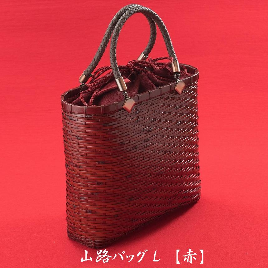<山路バッグL(赤)> 竹バッグ、かごバッグ、かばん、手作り、竹かご、インテリア、プレゼントに、新入荷、日本製