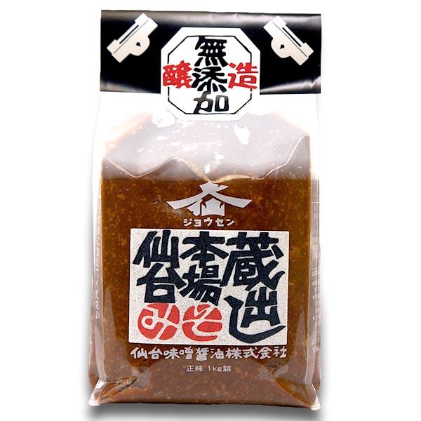 伝統の製法を引き継ぎ米麹 大豆を用いた 長期熟成 無添加の仙台みそ 蔵出し 本場 仙台みそ 1kg 無添加 仙台 至上 新色 味噌 みそ あらごし
