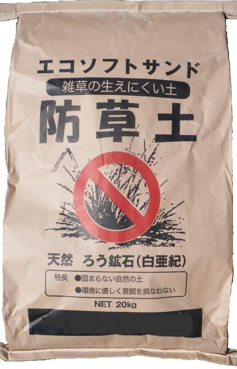 雑草防止 エコソフトサンド 20kg×10袋