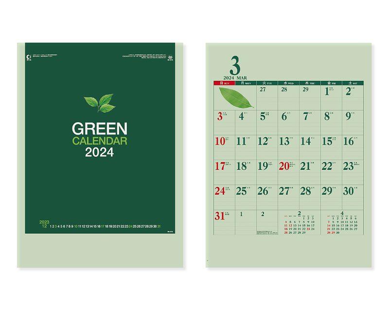 【名入れ50冊】 カレンダー 2021年 壁掛け グリーンカレンダー IC-276 令和3年 月めくり 月表 送料無料 社名 団体名 自社印刷 部 小ロット 名入れ無し 無印 日本 挨拶 開業 年賀 粗品 記念品 イベント【smtb-kd】