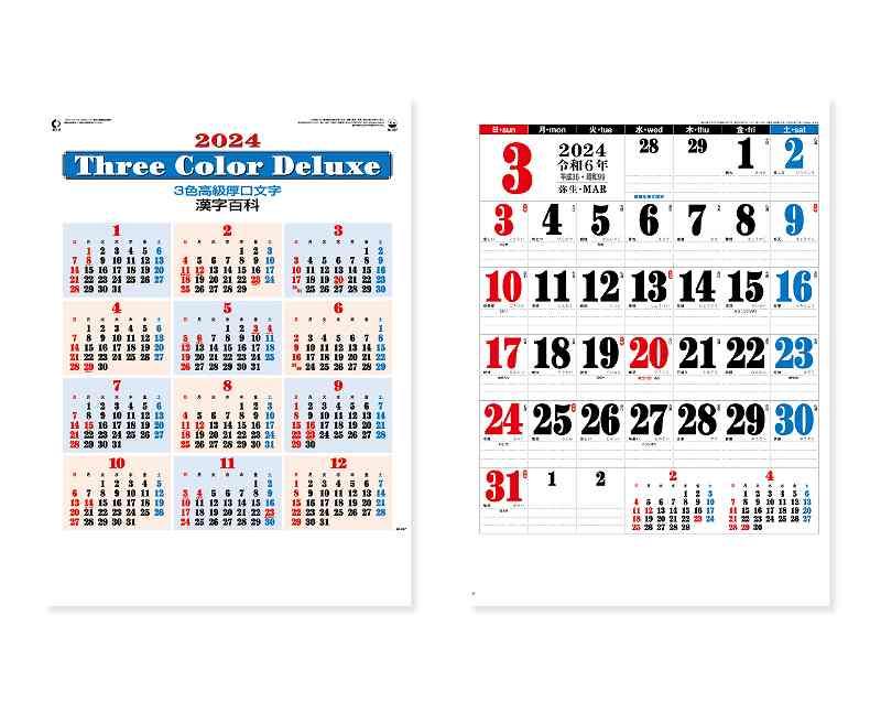 【名入れ50冊】 カレンダー 2021年 壁掛け スリー・カラー・デラックスス(漢字百科) IC-287 令和3年 月めくり 月表 送料無料 社名 自社印刷 名入無 挨拶 開業 年賀 粗品 記念品【smtb-kd】