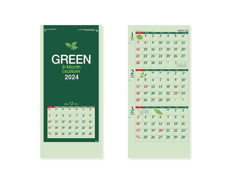 【名入れ50冊】 カレンダー 2021年 壁掛け 3ケ月グリーンカレンダー IC-305 令和3年 月めくり 月表 送料無料 社名 団体名 自社印刷 部 小ロット 名入れ無し 無印 日本 挨拶 開業 年賀 粗品 記念品 イベント【smtb-kd】