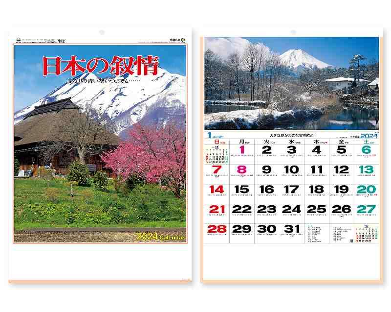 【名入れ50冊】 カレンダー 2021年 壁掛け 日本の叙情 NA-116 令和3年 月めくり 月表 送料無料 社名 団体名 自社印刷 部 小ロット 名入れ無し 無印 日本 挨拶 開業 年賀 粗品 記念品 イベント 贈答 ギフト【smtb-kd】