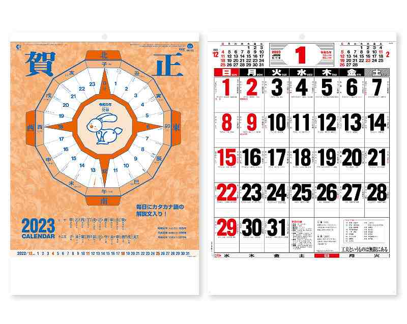 【名入れ50冊】 カレンダー 2021年 壁掛け 高級文字月表 NA-123 令和3年 月めくり 月表 送料無料 社名 団体名 自社印刷 部 小ロット 名入れ無し 無印 日本 挨拶 開業 年賀 粗品 記念品 イベント 贈答 ギフト【smtb-kd】