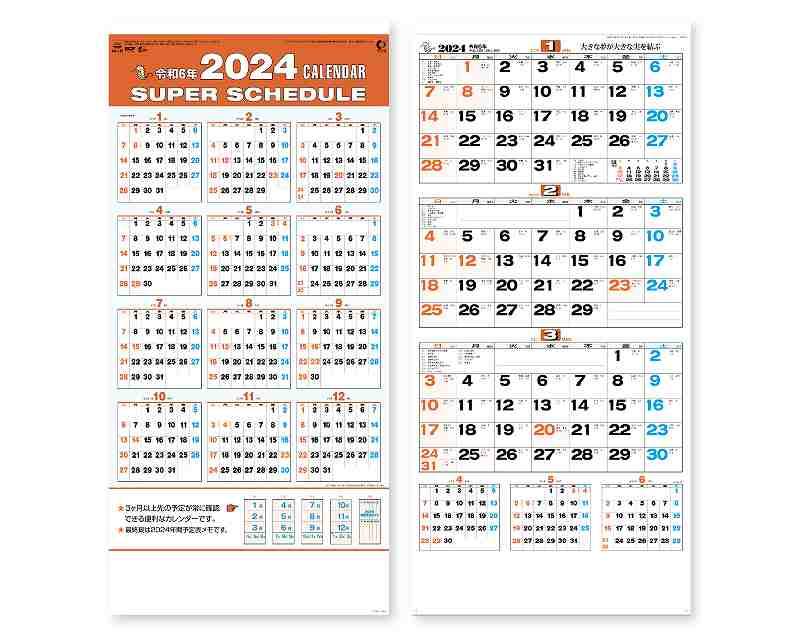 【名入れ50冊】 カレンダー 2021年 壁掛け 3色スーパースケジュール NA-145 令和3年 月めくり 月表 送料無料 社名 団体名 自社印刷 部 小ロット 名入れ無し 無印 日本 挨拶 開業 年賀 粗品 記念品 イベント 贈答 ギフト【smtb-kd】