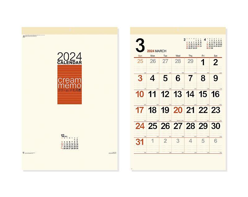 【名入れ50冊】 カレンダー 2020年 壁掛け クリーム・メモ月表(ジャンボ) NK-148 令和2年 月めくり 月表 送料無料 社名 団体名 自社印刷 小ロット対応 日本 挨拶 開業 年賀 粗品 記念品 イベント 贈答 ギフト 部 【smtb-kd】