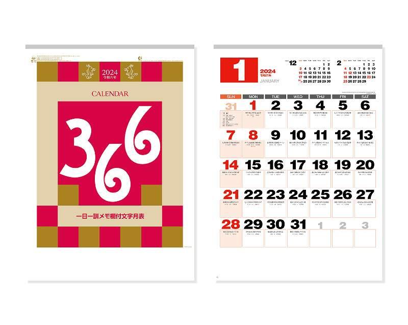 【名入れ50冊】 カレンダー 2020年 壁掛け 一日一訓文字月表 NK-170 令和2年 月めくり 月表 送料無料 社名 団体名 自社印刷 小ロット対応 日本 挨拶 開業 年賀 粗品 記念品 イベント 贈答 ギフト 部 【smtb-kd】