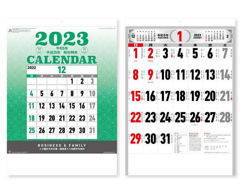 【名入れ50冊】 カレンダー 2021年 壁掛け 文字月表 NK-178 令和3年 月めくり 月表 送料無料 社名 団体名 自社印刷 名入れ 10冊 部 小ロット 名入れ無し 無印 日本 挨拶 開業 年賀 粗品 記念品 イベント 贈答 ギフト 【smtb-kd】
