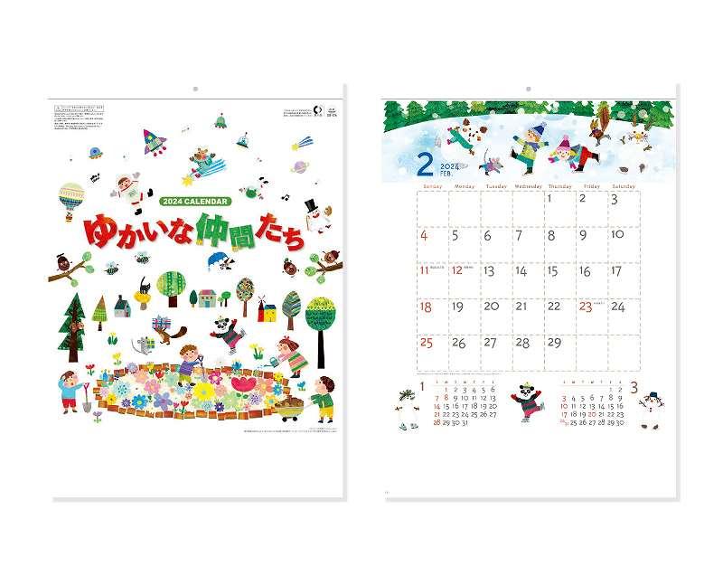 【名入れ50冊】 カレンダー 2021年 壁掛け 見やすい3カ月玉 SB-174 令和3年 月めくり 月表 送料無料 社名 団体名 自社印刷 名入れ無し 無印 日本 挨拶 開業 年賀 粗品 記念品 イベント 贈答 ギフト【smtb-kd】