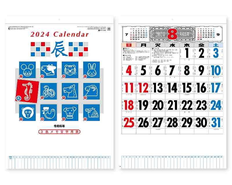 【名入れ50冊】 カレンダー 2020年 壁掛け 3色メモ付文字月表 晴雨表入り・年間予定表付 SG-287 令和2年 月めくり 月表 送料無料 社名 団体名 自社印刷 名入れ 10冊 名入無 日本 挨拶 開業 年賀 粗品 記念品 イベント 贈答 ギフト【smtb-kd】