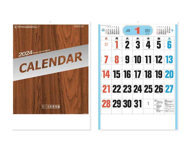 【名入れ50冊】 カレンダー 2021年 壁掛け エース文字月表 SP-103 令和3年 月めくり 月表 送料無料 社名 団体名 自社印刷 名入れ 名入れ無し 無印 日本 挨拶 開業 年賀 粗品 記念品 イベント 贈答 ギフト【smtb-kd】
