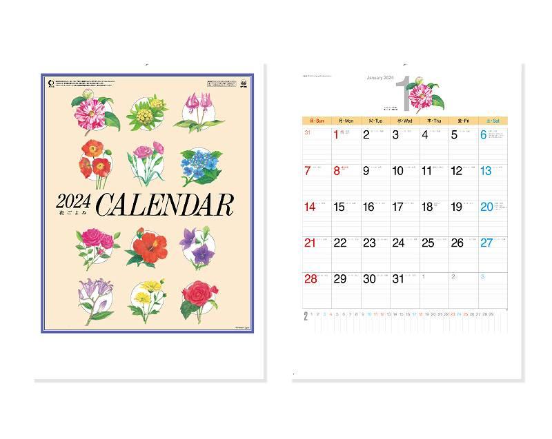 【名入れ50冊】 カレンダー 2021年 壁掛け 花ごよみ SP-105 令和3年 月めくり 月表 送料無料 社名 団体名 自社印刷 名入れ 名入れ無し 無印 日本 挨拶 開業 年賀 粗品 記念品 イベント 贈答 ギフト【smtb-kd】