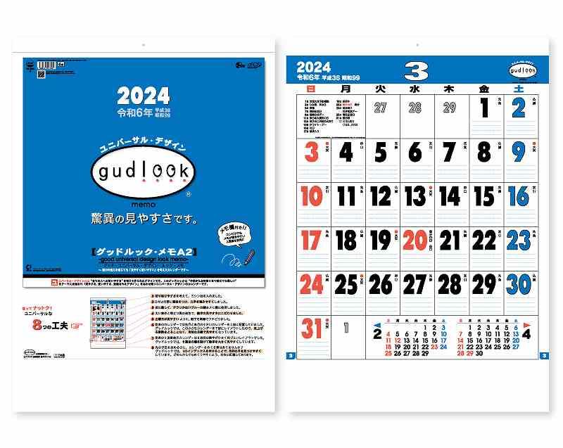 【名入れ50冊】 カレンダー 2021年 壁掛け グッドルック・メモA2 TD-694 令和3年 月めくり 月表 送料無料 社名 団体名 自社印刷 部 小ロット 名入れ無し 無印 日本 挨拶 開業 年賀 粗品 記念品 イベント 贈答 ギフト 【smtb-kd】