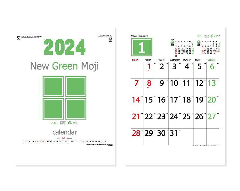 【名入れ50冊】 カレンダー 2021年 壁掛け ニューグリーン文字 YK-872 令和3年 月めくり 月表 送料無料 社名 団体名 自社印刷 小ロット 名入れ無し 無印 日本 挨拶 開業 年賀 粗品 記念品 イベント 贈答 ギフト【smtb-kd】