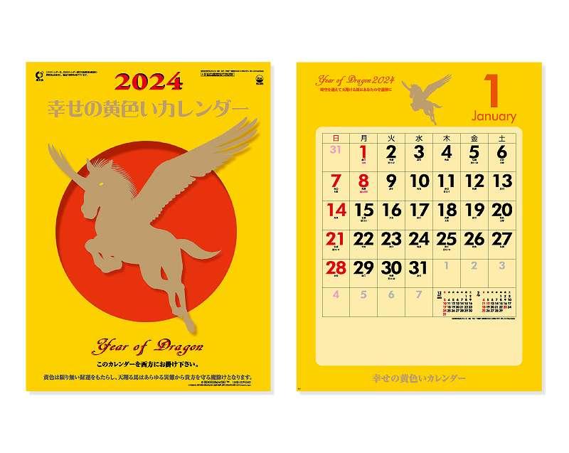 【名入れ50冊】 カレンダー 2021年 壁掛け 幸せの黄色いカレンダー YK-875 令和3年 月めくり 月表 送料無料 社名 団体名 自社印刷 小ロット 名入れ無し 無印 日本 挨拶 開業 年賀 粗品 記念品 イベント 贈答 ギフト【smtb-kd】