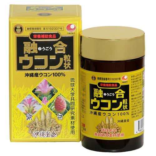 【正規品】 融合ウコン 3本セット 送料無料 うこん 沖縄 土産 サプリ 粒 酒豪伝説