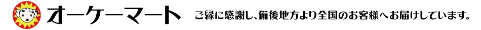 オーケーマート:日用品・食品のネット宅配専門店 オーケーマート 楽天市場店