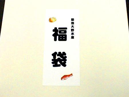 福袋 1万円 直営限定アウトレット 冷凍便 半期に一度のクリアランスセール 最終出荷日は9 30木 オーバーのアイテム取扱☆ 美味しい干物 蟹 商品写真は一例です 鮪類 酒の肴にピッタリの一品など
