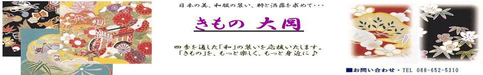 きもの FASHION 大岡 楽天市場店:きものを身近に楽しく楽しんで頂きたいと思います。