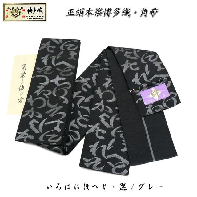 男帯・紳士角帯・本場筑前博多織・絆・いろはにほへと柄・黒・安心の日本製・謹製