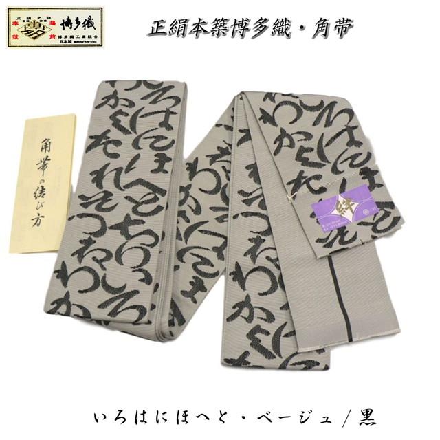 男帯・紳士角帯・本場筑前博多織・絆・いろはにほへと柄・グレーベージュ・安心の日本製・謹製
