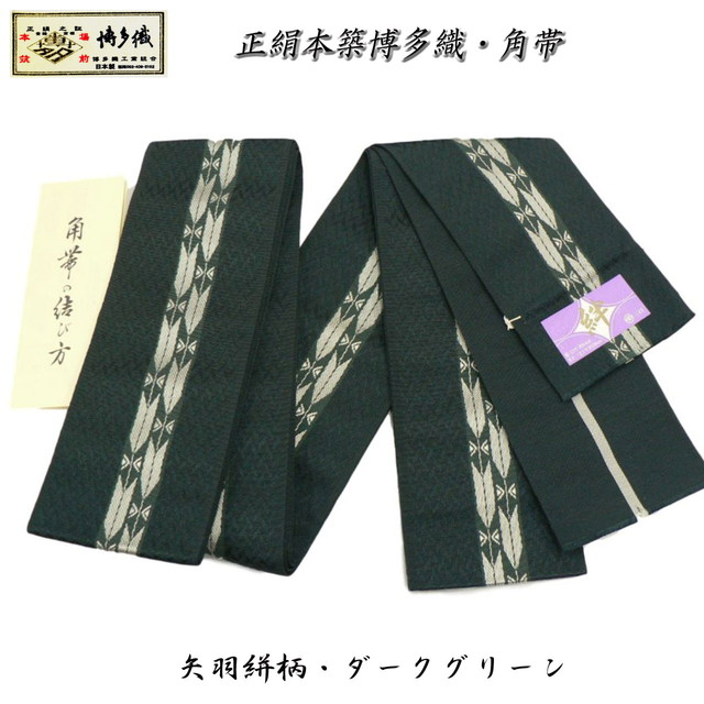 男帯・紳士角帯・本場筑前博多織・絆・矢羽絣柄・ダークグリーン・安心の日本製・謹製