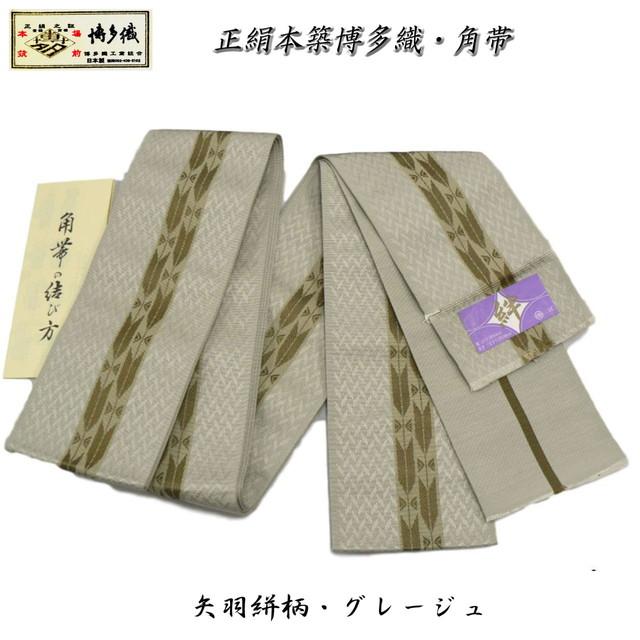 男帯・紳士角帯・本場筑前博多織・絆・矢羽絣柄・グレージュ・安心の日本製・謹製