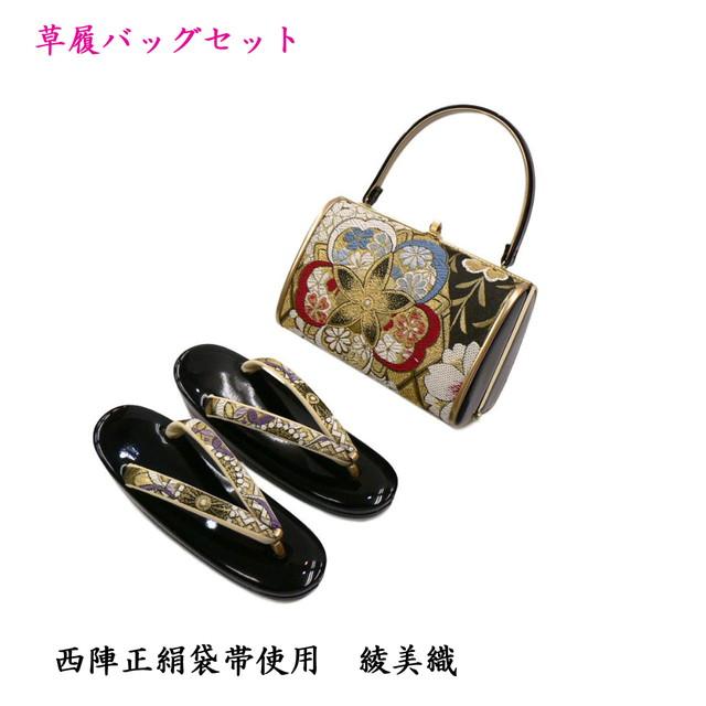 西陣正絹袋帯使用・草履バックセット・綾美織-102